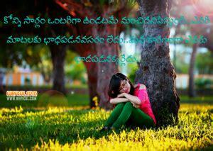 telugu motivational messages  quotes  telugu