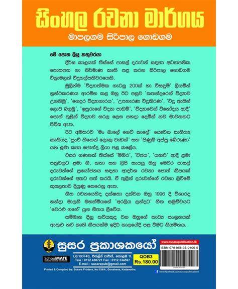Sinhala Rachana 91011 Shreni Sadaha