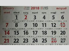 2018 Malayalam Calendar Jan to Dec Malayalam Calendar