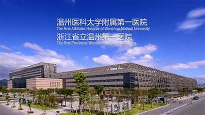 Medical Hospital University Wenzhou Affiliated Zhejiang China