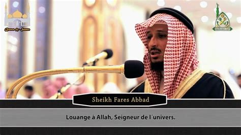Sheikh Fares Abbad الشيخ فارس