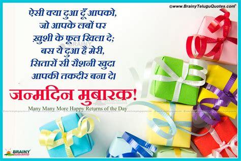 Son Birthday Quotes In Hindi