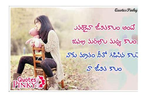 Telugu Quotes Photos Download Houtalcivou