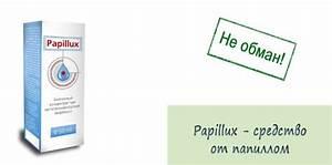 Реальные отзывы о papillux