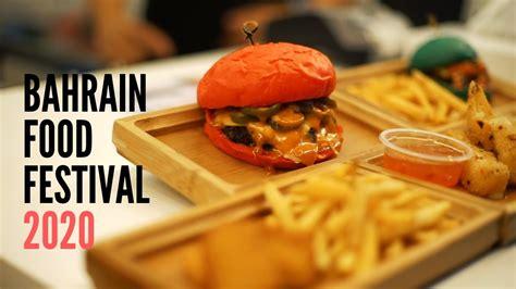 Bahrain Food Festival 2020 - مهرجان البحرين للطعام - YouTube
