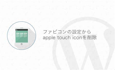 Apple Touch Icon 120x120 Png. ファビコンを設定したならアップルタッチアイコンも作ろう