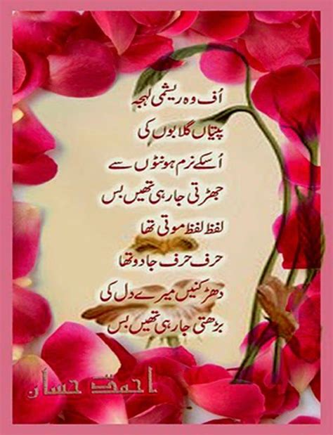happy valentines day wishes  sms  urdu happy valentines day images happy