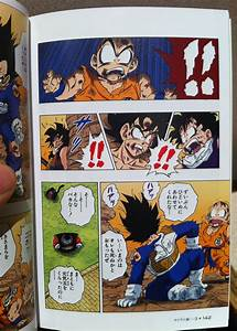 Test Des Mangas Dragon Ball  U0026quot Full Color U0026quot