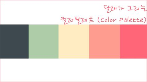 Drawing 컬러팔레트 (color Palette) [브유]