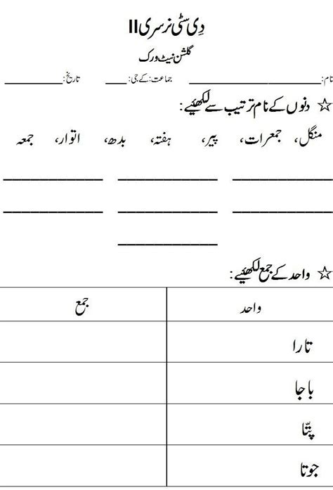 pin by m y on urdu learning 1st grade worksheets