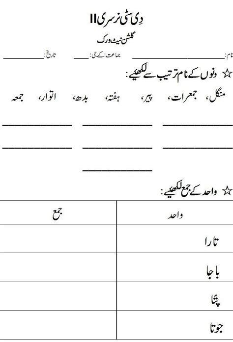printable urdu worksheets  grade  learning