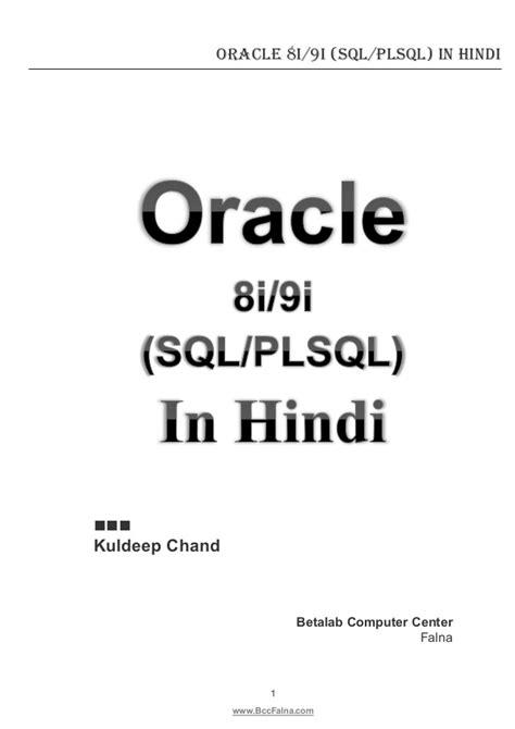 Oracl ein hindi