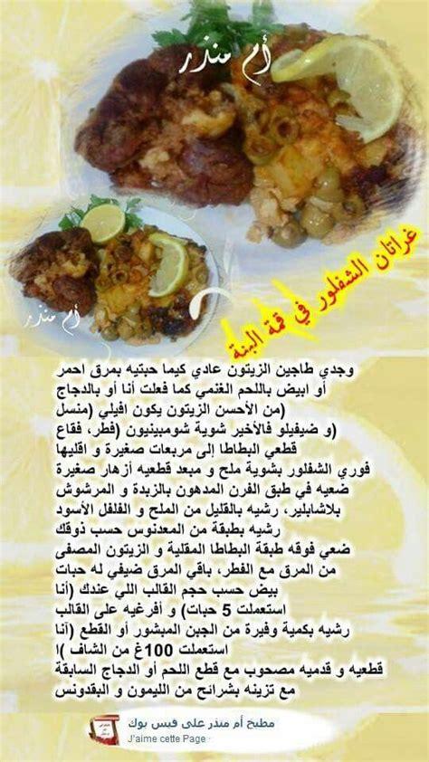cuisine arabe 4 les 8 meilleures images du tableau شفلور sur