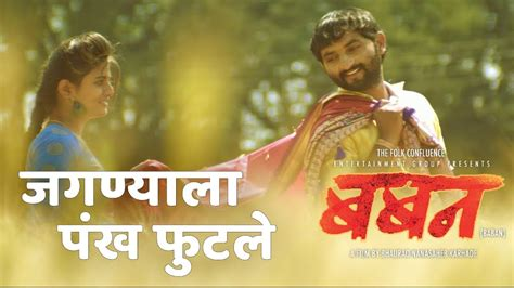 baban marathi movie free songs download