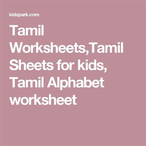 tamil worksheetstamil sheets  kids tamil alphabet