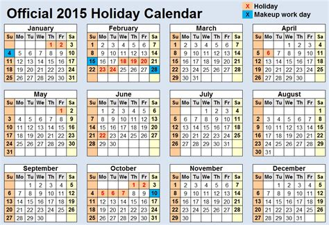 Official 2015 Holiday Schedule Released, Only One Heinous ...