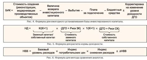 Приказ ФСТ России от N 20э2 ред. от Об утверждении Методических указаний по расчету регулируемых тарифов.