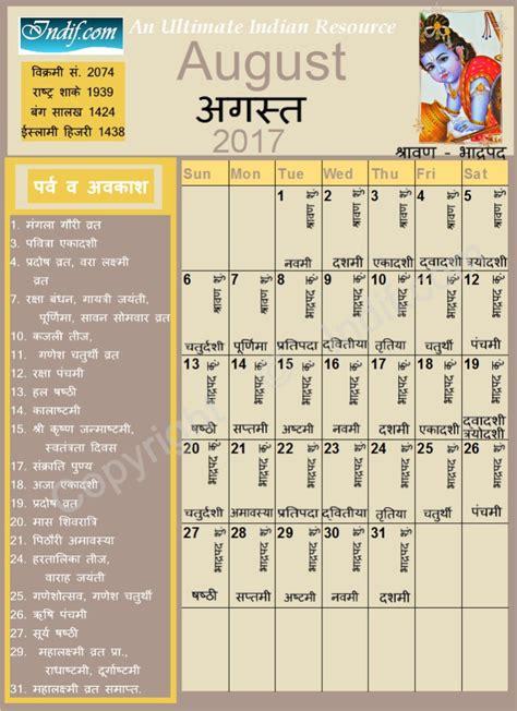 august  indian calendar hindu calendar
