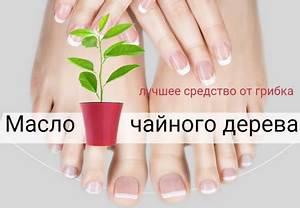 Грибок ногтей на руках от грызения