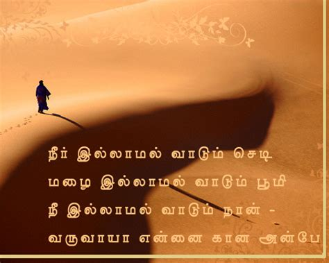 Miss U Quotes With Images In Tamil