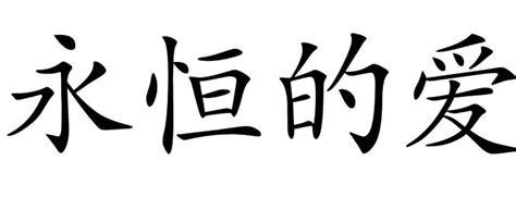 chinesische schriftzeichen uebersetzen chinesisch
