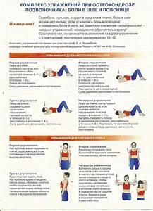 Советы невролога по лечению остеохондроза