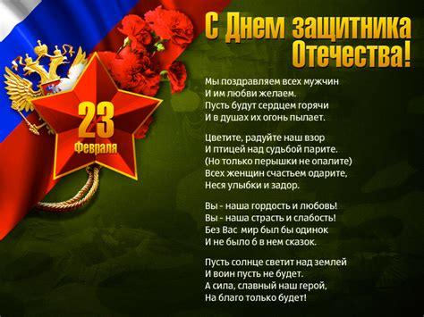 День защитника отечества появился в период становления ссср. Красивые стихи на день защитника отечества - Поздравляша