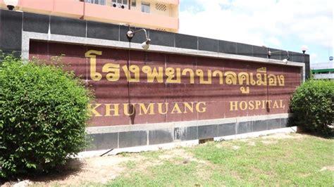 บุรีรัมย์ เผยโฉมโรงพยาบาลคูเมือง ห้องพักผู้ป่วยรวมแต่หรู ...