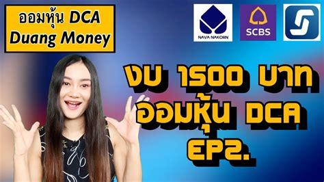 ออมหุ้น DCA งบ 1500 บาท EP.2 (หุ้น NNCL)   หุ้น นว นคร ...