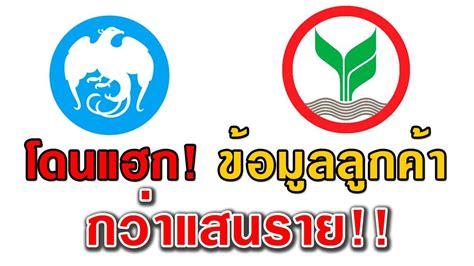กรุงไทย- กสิกร โดนแฮกข้อมูลลูกค้ากว่าแสนราย ธปท.สั่งคุม ...