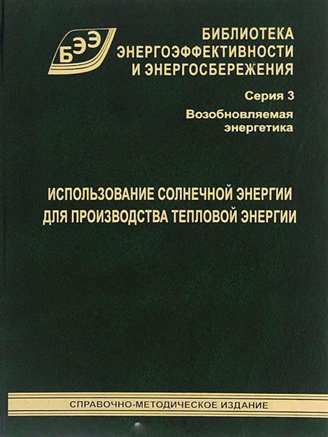 На этой страничке вы можете скачать книгу кремниевые солнечные батареи глиберман а.я. зайцева а.к.