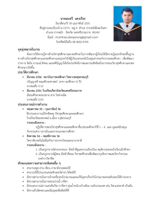 We Received Your Submitted Cv Resume And We Sincerely Appreciate by Resume ประว ต ส วนต วสม ครงาน