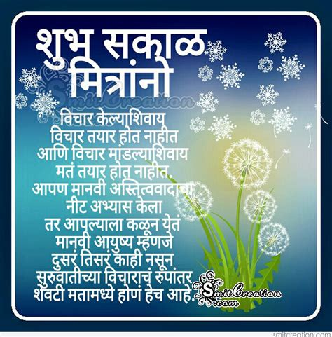 shubh sakal quote pictures  graphics