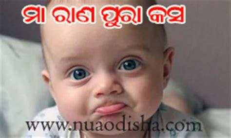 Oriya Meme - search results for odia fb funny calendar 2015