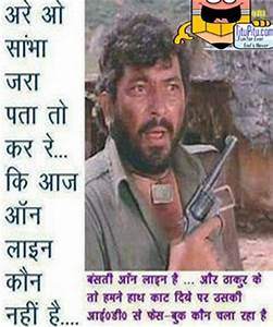 Facebook comment and chating pictures | Haryanvi makhol ...