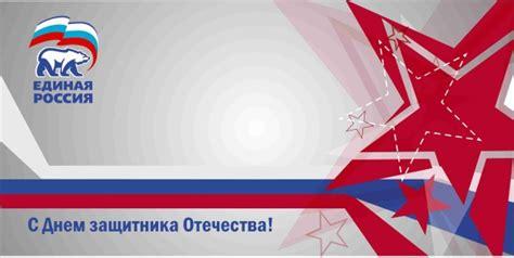 23 февраля 2021 — день защитника отечества (23 февраля). Поздравление с Днем защитника Отечества
