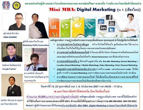 mba in digital marketing mini mba in digital marketing ร น 1 chiang mai by นนท