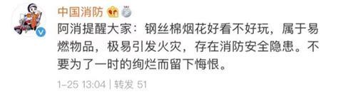 """""""仙女棒""""火了,消防急了! - 中国日报网"""