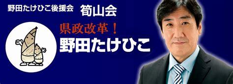 船橋市議会議員・野田たけひこ