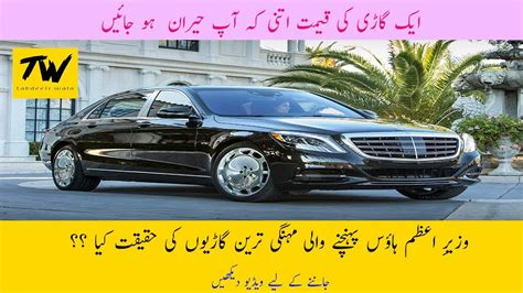 Mercedes s class prices in pakistan. Reality of six cars arrived at PM house | Mercedes Maybach ...