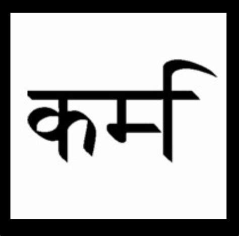 Sanskrit Karma Symbol