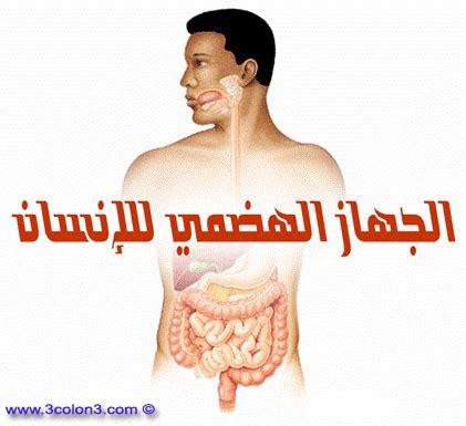 أمراض الجهاز الهضمي