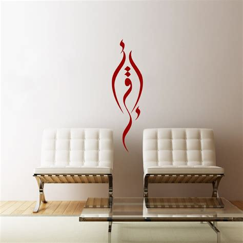 stickers muraux islam pas cher sticker islam calligraphique pas cher stickers design discount stickers muraux madeco stickers