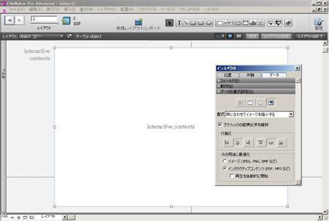 ファイルメーカー(filemaker Pro 12)の「オブジェクトフィールド」 イエスウィキャンのファイルメーカー情報