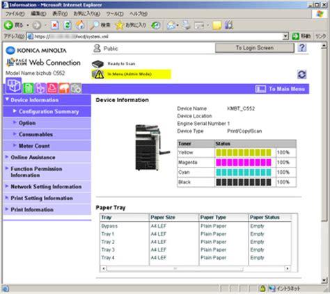 pagescope cabinet pro windows 7 myminimalist co