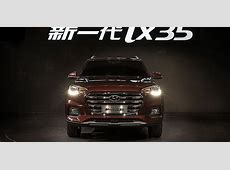 2018 Hyundai ix35 New Chinaonly SUV unveiled in Shanghai