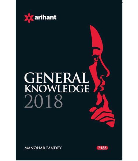 Arihant General Knowledge 2019 Book Pdf Free