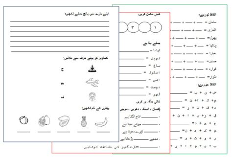 urdu practice worksheets for year 1 unleashing the