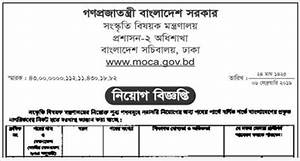 Ministry Of Cultural Affairs Job Circular 2019
