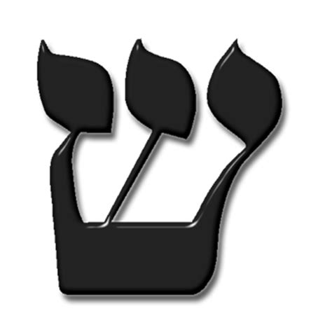 hebrew letter shin shin etz haim